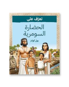 Discover Ancient Sumer: Arabic Edition
