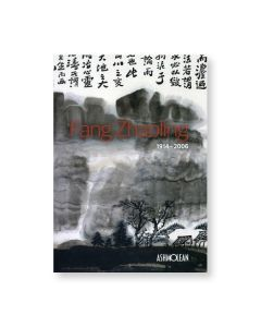 Fang Zhaoling 1914-2006